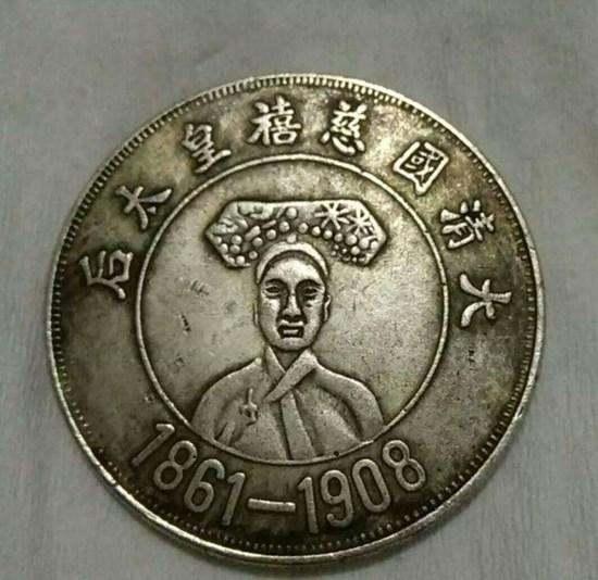 慈禧太后硬币价值多少  慈禧太后硬币收藏价值