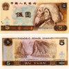 80年5元人民币值多少钱 80年5元人民币最新价格表