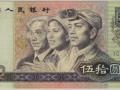 90年50元人民币值多少钱 90年50元人民币收藏价格表