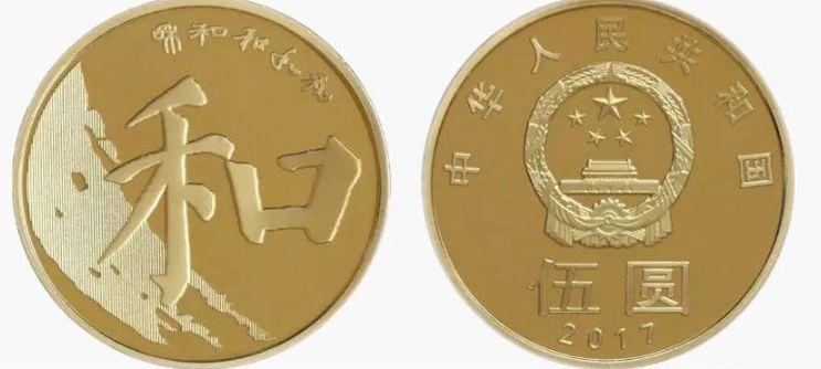 和字五元硬币值多少钱    和字五元硬币价格表