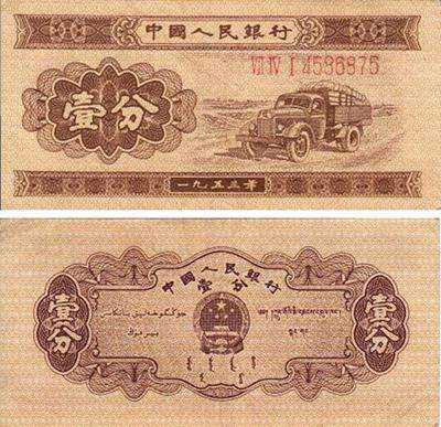 1953年1分钱纸币价格多少钱 1953年1分钱纸币值多少钱
