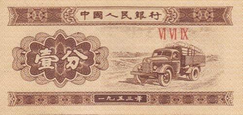1953年版一分纸币价格是多少 1953年版一分纸币最新价格
