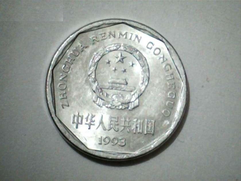 菊花硬币一角哪年的值钱  菊花角硬币一角价格表