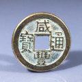 铜钱咸丰通宝图片介绍   铜钱咸丰通宝价值