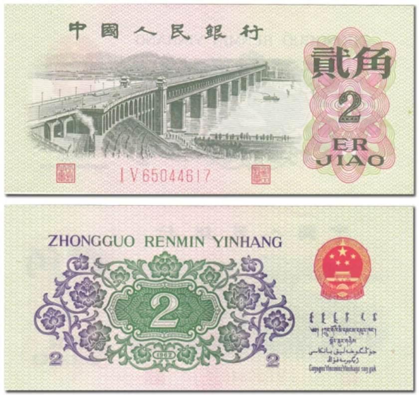 1962角纸币值多少钱 1962角纸币价格表图片