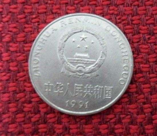 九一年一元硬币值多少钱  九一年一元硬币收藏价值