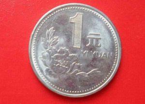 杜丹一元硬币值多少钱?  杜丹一元硬币价格行情