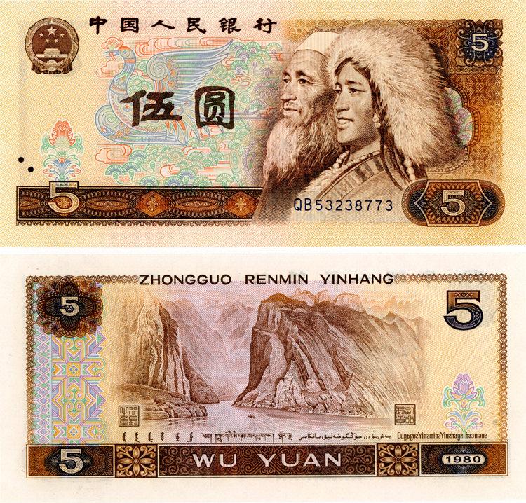 1980年五元纸币值多少钱一张 1980年五元纸币价格表