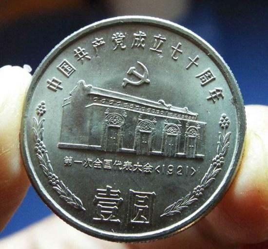 建党70周年硬币值多少钱   建党70周年硬币最新价格