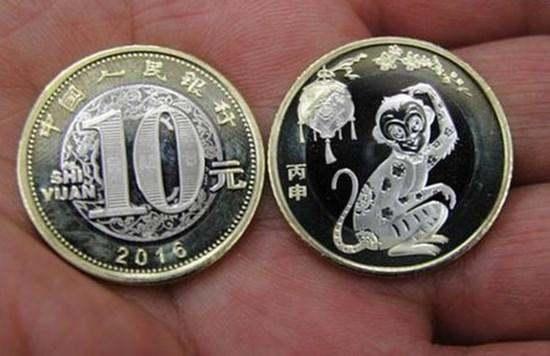 十元硬币猴年值多少钱 2016猴币最新价格