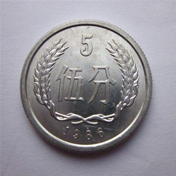 五分的一九八六年的硬币值多少钱   五分的一九八六年的硬币值得收藏吗?