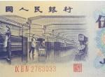 1972年五角纸币价格是多少钱 1972年五角纸币收藏价值分析