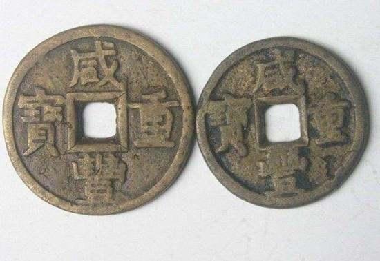 咸丰硬币现在值多少钱   咸丰重宝硬币值多少钱