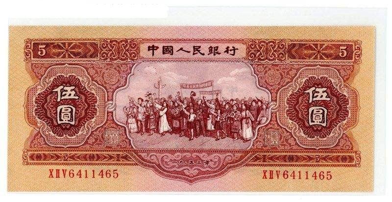 1953年的纸币值多少钱 1953年的5元纸币最新价格