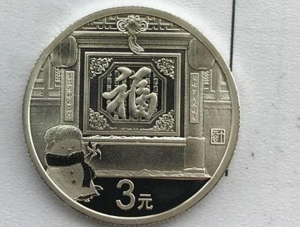 三元硬币值多少钱   三元硬币收藏价值