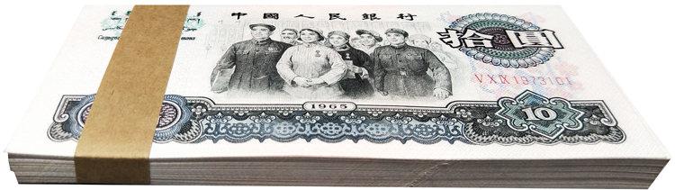 1965年10元纸币值多少钱 1965年10元纸币收藏价格