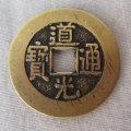道光铜币值多少钱    道光铜币图片介绍