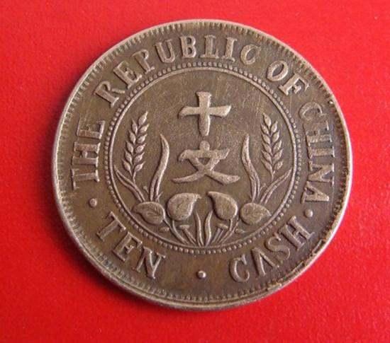 十文民国开国硬币价值多少钱     十文民国开国硬币收藏价值