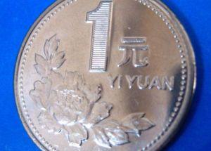 一元硬币1999的值钱吗?    一元硬币1999收藏价值