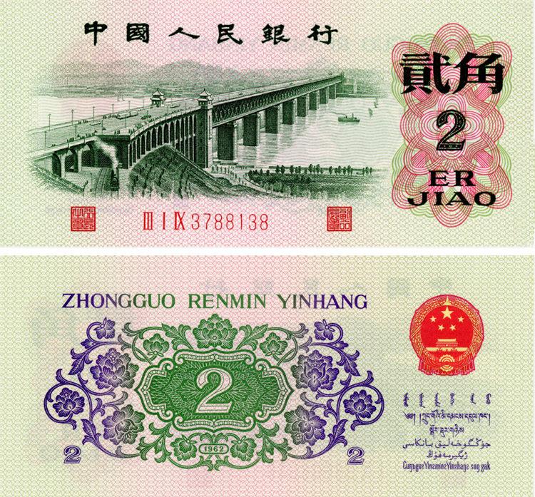 1962年2角人民币价格是多少钱 1962年2角人民币升值潜力分析