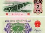 第三套人民币2角值多少钱 第三套人民币2角收藏价值