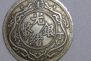 哪里收购银币   银币有收藏投资价值吗