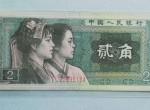 80版贰角纸币最新价格值多少 80版贰角纸币收藏价值分析