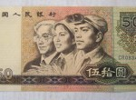旧版五十元人民币值多少钱 旧版五十元人民币图片及价格