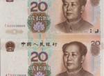 老款20元人民币值优德 老款20元人民币图片及价格
