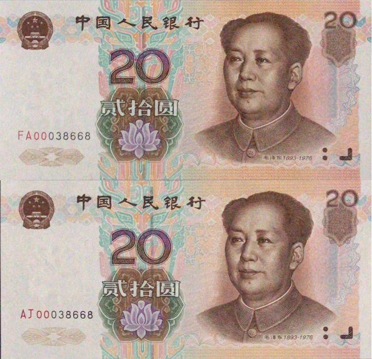 老款20元人民币值多少钱 老款20元人民币图片及价格
