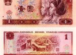 红色一元纸币值多少钱 红色一元纸币升值潜力分析