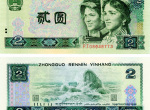 老2块钱值多少人民币 老2块钱最新价格表