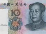 老款10元能换优德 老款10元最新价格表