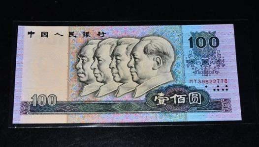 老100元人民币值多少钱 老100元人民币图片及价格