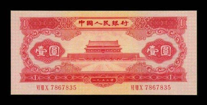 53年1元人民币价格是多少 52年1元人民币值得收藏吗