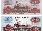 60年1元人民币价格值多少钱 60年1元人民币市场行情分析