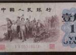 62版1角人民币价格是多少 62版1角人民币收藏价格表