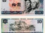 10元老版人民币价格是多少 10元老版人民币有收藏价值吗