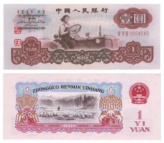 1960一元最高价格是多少钱 1960一元收藏价值是什么