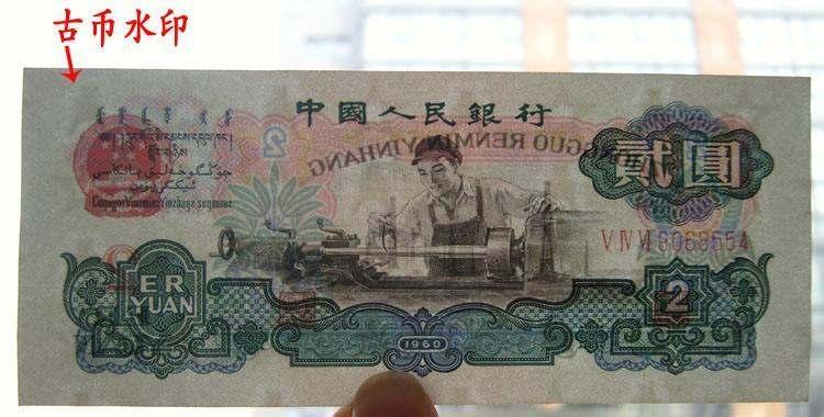 1960年两元人民币值多少钱一张 1960年两元人民币收藏价值分析