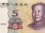 1999年5元人民币值优德 1999年5元人民币有收藏价值吗