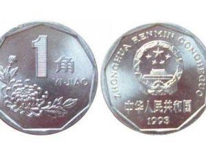 菊花1元角硬币回收价格表   菊花1元角硬币回收价值