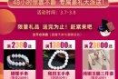 3.8女王节|48小时限量秒杀,买满免费赠送纯银玉髓!