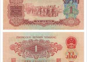 第三套人民币1角枣红价格多少钱 第三套人民币1角枣红收藏前景
