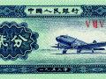 五三年的二分纸币价格是多少 五三年的二分纸币价格表