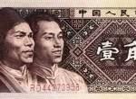 一角的纸币现在值多少 1980年一角的纸币值得收藏投资吗