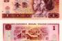 旧版1元人民币值多少钱 旧版1元人民币值得入手收藏吗