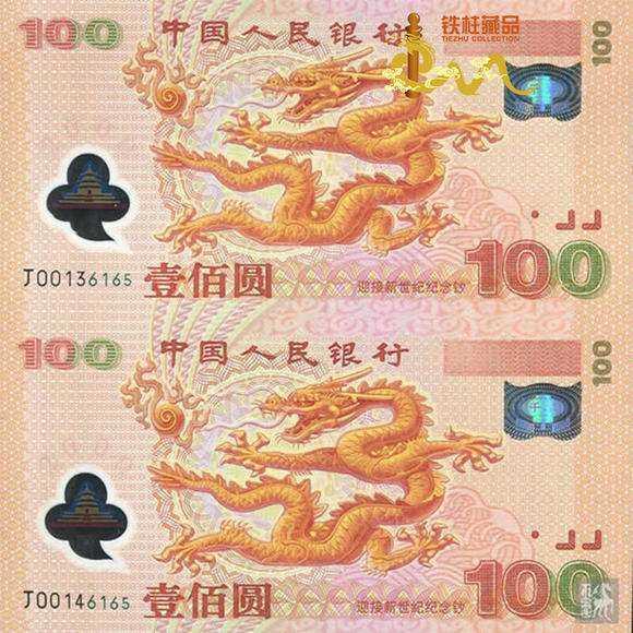 双龙钞100元最新价格是多少 双龙钞100元收藏价值解析