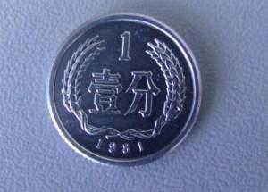 一分硬币值多少钱  一分硬币哪年的值钱
