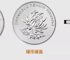 新一元硬币2019  新一元硬币2019图片